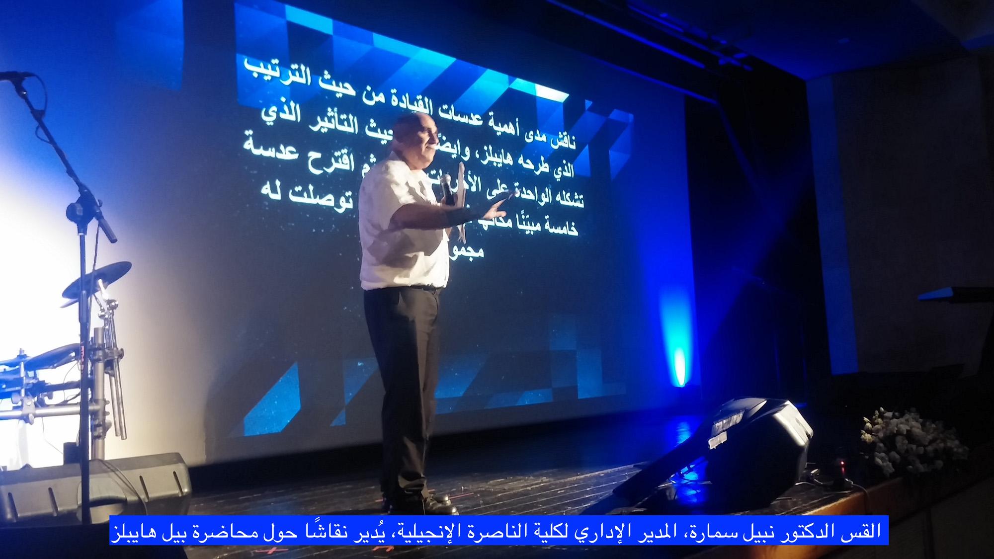Rev. Nabil Samara on Bill Hybels' Lecture