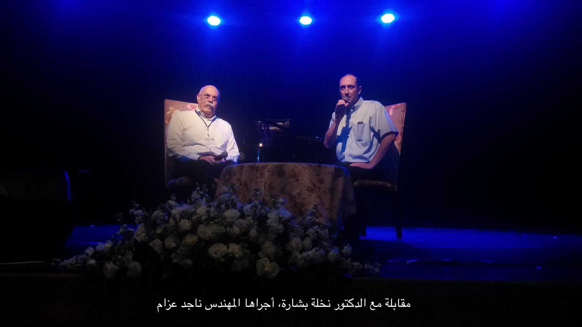 Najed Azzam interviewing Dr Nakhleh Bishara
